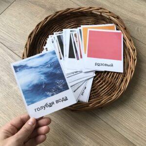 Karty obrazkowe: Kolory – ROSYJSKI